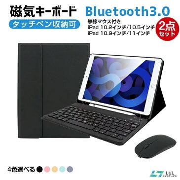 セット販売 iPad Air4 2020 キーボード ケース Bluetooth マウス付き キーボード ケース+無線マウス us配列 iPad Pro 10.2/10.5/10.9/11インチ スタンド機能 着脱式 ペン収納 iPad Air 7/8世代