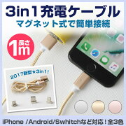 3in1タイプのケーブルiPhone&MicroUSB&USBType-C