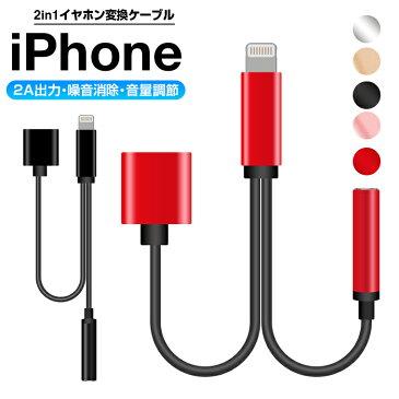 【iOS 12対応可能】 2in1 iPhone 8 イヤホン変換ケーブル 3.5mm端子 iPhone 8 Plus イヤホン 充電ケーブル ヘッドホン オーディオ ジャック iPhone 7 アイフォン 6 6 Plus 対応 送料無料