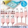 送料無料 Type-C(タイプC) 充電ケーブル 1m x2本+2m x1本 Type-C Galaxy S8/S8+ USBケーブル コネクタ データー通信可 純正より良い品質 全2色