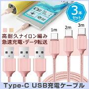 【3本セット/1M*2+2M*1】Type-C充電ケーブル