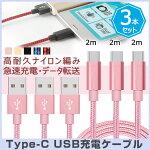 【2m×3本セット】Type-C充電ケーブル