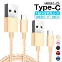 【1m×2本セット】Type-C充電器 おすすめ Type-