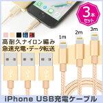 【3本セット/1M*2+2M*1】iPhone充電ケーブル