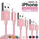 【楽天ランキング8位獲得】【1m+2m+3m】iPhone 充電 ケーブル 3本セット iPhone ケーブル 充電器 アイフォンケーブル 急速充電 データー通信可 両面 iPhone 12/12Pro/12Pro Max/12 Mini 11/11 Pro/11 Pro Max iPhone XS Max アルミ合金 断線しにくい 1m 2m 3m 送料無料