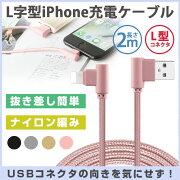 コネクタ ケーブル アイフォン データ通信 ナイロン