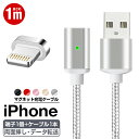 【10%オフクーポン配布中】マグネット式充電 iPhone