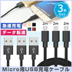 microUSB充電ケーブル2M3本セット