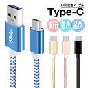 Type-C ケーブル 1m 3A高出力 USB3.1 Type-C 充電 ケーブル タイプC 充電コード Type-C携帯用 充電器 タイプC USBケーブル iPad Pro Xperia XZ3対応 高速充電 同期 1メートル 送料無料