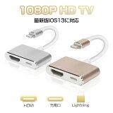 iPhone HDMI 変換ケーブル iPhone 高画質 1080P 大画面 AVアダプタ HDMI 変換 ケーブル スマホ テレビ 接続 ケーブル iPhone iPad iPod テレビに出力 iOS13対応 家族で楽しもう