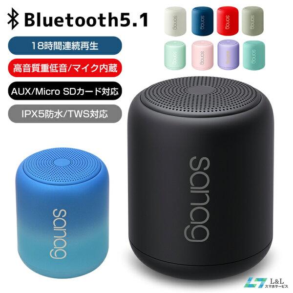 獲得  18時間連続 生 Bluetooth5.0スピーカーブルートゥーススピーカーワイヤレススピーカーIPX5防水スピーカ
