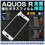 AQUOSR強化ガラスフィルム3D保護フィルム