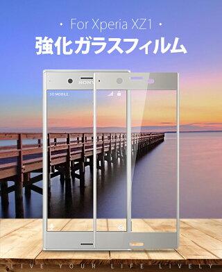XperiaXZ1SO-01KSOV36強化ガラスフィルムガラス+TPU素材
