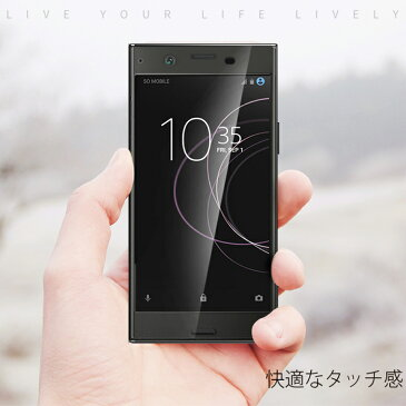 Xperia XZ1 全面保護 強化ガラスフィルム Sony Xperia XZ1 液晶保護フィルム エクスペリア XZ1 ガラスシート ソニー XZ1 au SOV36 SO-01K ドコモ フィルム 3D曲面 キズ防止 送料無料