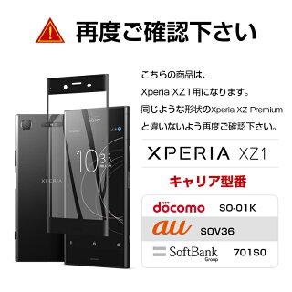 XperiaXZ1フィルム全面保護XperiaXZ1ガラスフィルム全面吸着液晶保護フィルムエクスペリアXZ1ガラスシートソニーエックスゼットワンSO-01KSOV36701SOフィルム3D曲面フチまで覆うさらさら送料無料