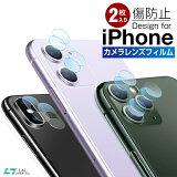 【2枚セット】iPhone XS フィルム カメラレンズ iPhone XS Max ガラスフィルム カメラ iPhone XR カメラレンズ 強化ガラス アイフォン XS フィルム カメラ アイフォン X フィルム カメラフィルム付き 2枚入り 送料無料