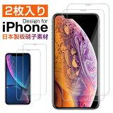 【2枚セット】iPhone XS フィルム iPhone X ガラスフィルム iPhone XR フィルム iPhone X XS Max XR 液晶フィルム アイフォン テンエス 保護シール 2.5D クリア 割れない さらさら 日本板硝子素材 2枚入り 送料無料