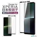 【楽天ランキング6位獲得】Xperia XZ3 保護フィルム
