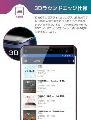 送料無料3D曲面エクスペリアXZ3スマホフィルム