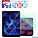 【楽天1位獲得】iPad Air 第4世代 ガラスフィルム iPad 第8世代 iPad Pro 11 2020/2018 ガラスフィルム ブルーライトカット iPad 10.2 保護シート iPad Air 保護フィルム 11インチ 10.2 アイパッド 11(2020/2018)/10.5/10.2インチ 第7世代 液晶保護フィルム・・・