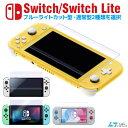 Nintendo Switch Lite ガラスフィルム N...