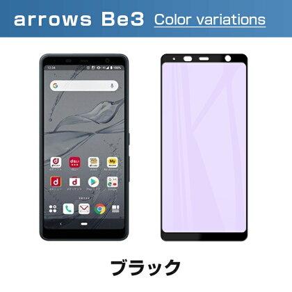 送料無料arrowsBe3ブルーライトカットフィルム