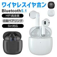 Bluetooth5.1 完全 ワイヤレス イヤホン iPhone 13 mini 13 Pro 13 Pro Max対応 ブルートゥースイヤホン ヘッドセット Hi-Fi重低音 Siri対応 SBC AAC対応 自動ペアリング 超軽量 小型 ヘッドホン IPX7防水 マイク内蔵 ビジネス/WEB会議/テレワーク/仕事/通学/ウォーキング