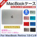 Macbook 12 インチ ケース Macbook 12カ...
