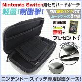 液晶保護シート付き Nintendo Switch ケース ニンテンドースイッチ カバー ポーチ ポータブル セミハード EVAポーチ for Nintendo Switch ゲームカードを最大8枚収納可能 グレー 送料無料