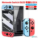 Nintendo Switch 保護ケース Switch lite ケース ニンテンドー スイッチ 専用カバー 任天堂スイッチ Joy-Con コントローラー用 保護ケース PC クリア キズ防止