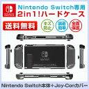 Nintendo Switch ハードケース ニンテンドー スイッチ 専用カバー 任天堂スイッチ Joy-Con コントローラー用 保護ケース PC クリア 衝撃吸収 キズ防止 送料無料