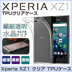 XperiaXZ1SO-01KSOV36クリアケースやわらかい