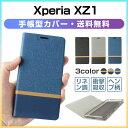 Xperia XZ1 ケース 手帳型 Xperia XZ1 SOV36 au カバー Xperia XZ1 SO-01K ケース エクスペリア エックスゼットワン スマートフォンカバー 耐衝撃 男性向け 薄型