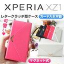 Xperia XZ1 手帳型ケース かわいい Xperia XZ1 SOV36 au ケース 手帳 ドコモ Xperia XZ1 SO-01K カバー エクスペリア XZ1 レザーケース 耐衝撃 三つ折り 女性向け 送料無料
