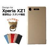 Xperia XZ1 ケース リング付き 送料無料 Xperia XZ1 SO-01K SOV36 ケース 落下防止 リンクスタンド エクスペリア XZ1 スマートフォン ケース 可愛い クリスマス ギフト プレゼント