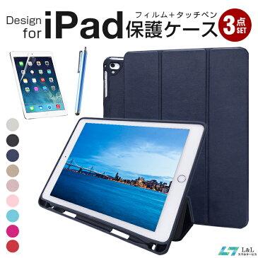 【3点セット】iPad Air 4 ケース iPad Pro 11 iPad 10.2 保護フィルム タッチペン カバー iPad ケース iPad ケース タブレットケース タッチペン収納可能 スタンド機能 プレゼント