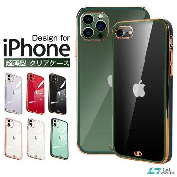 iPhone 12 Pro ケース iPhone 12 TPUケース iPhone 12 Pro Max カバー iPhone 12 mini 保護ケース iPhone 11 Pro Max iPhone 11 Pro iPhone 11 SE(2020)/8/7 アイフォン12 クリアケース 全面保護 衝撃吸収 TPUカバー
