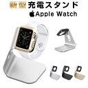 Apple Watch スタンド アルミ Apple Watch Series 4 スタンド 40mm 44mm Apple Watch Series 3 充電スタンド アップルウォッチ4 スタンド Apple Watch Series 2 充電コード用 38mm 42mm 対応 送料無料