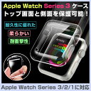 Apple Watch Series 3 全面液晶保護カバー Apple Watch 2 42mm 38mm ケース アップル ウォッチ シリーズ3 保護ケース フィルム+ケース一体化設計 全面保護ケース 超薄0.5mm 高品質TPU製 クリア 送料無料