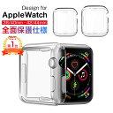 【楽天1位獲得】Apple Watch Series 5 カバー Apple Watch Series 4 ケース Apple Watch Series 5 フィルム 40mm 44mm ケース 全面保護 38mm 42mm Series 3 2 アップルウォッチ シリーズ5 4 フィルム+保護ケース一体 薄い アップルウォッチ カバー クリア 透明 耐衝撃