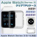Apple Watch Series 3 ケース Apple Watch Series 3 カバー アップルウォッチ3 42mm 38mm TPUケース 透明カバー ケース 耐衝撃 Apple Watch Series 3/2/1 対応