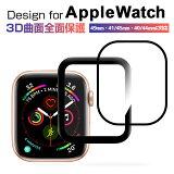 Apple Watch Series 4 フィルム ガラス Apple Watch Series 4 フィルム 全面 3D 40mm 44mm 液晶保護フィルム Apple Watch 3 本体 ガラスフィルム 38mm 42mm アップルウォッチ4 フィルム 薄型 耐衝撃 干渉しない 貼り方 送料無料