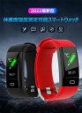 【2個セット】【2020新版】【体温管理】スマートウォッチ 睡眠検測 スマートブレスレット IP68 多機能 防水 血圧計 心拍計 腕時計 歩数計 着信通知 血中酸素濃度 パルスオキシメーター 日本語対応 iPhone Android Line対応 Bluetooth4.0 100mAh 超耐久