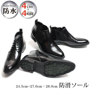 プレーントウ レースアップ ブーツ 梅雨対策 ブーツ s-make レインブーツ メンズ 全2色 ショート 防水 サイドゴア 長靴 ブラック 黒 新作 雨 防滑 ノンスリップグリップソール