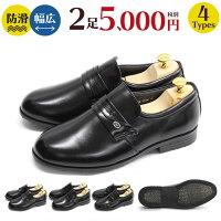【送料無料】【2017新作】幅広4E軽量メンズビジネスシューズ革靴2足セットで5,000円(税別)メンズ4種類から選べるベーシックデザイン