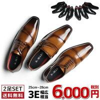 【送料無料】ビジネスシューズメンズ7種類から選べる2足セットメンズ福袋SET幅広ロングノーズ防滑ストレートチップローファースリッポンドレスシューズ紳士靴靴脚長男性メンズシューズ