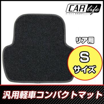 汎用軽車コンパクトSサイズ(リア用)