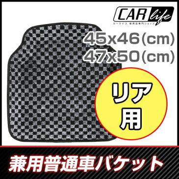 汎用普通車バケット(リア用)(45×46)