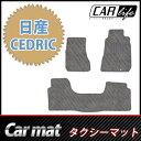 【在庫処分セール】【送料無料】セドリック 日産 cedric タク...