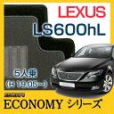 【ECONOMYシリーズ】LEXUS レクサス★LS600hL★フロアマット★カ...